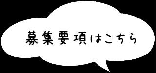 bosyuu_btn