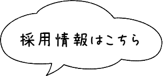 saiyou_btn